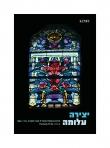 יצירה עלומה - פרקים באמנות הנוצרית בארץ הקודש, 1969-1741