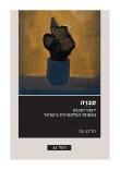 סַבְּרָה - ייצוגי הנכבה באמנות הפלסטינית בישראל