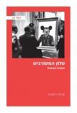 סלון המסורבים - השואה באמנות