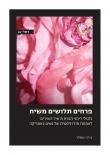 """פרחים תלושים משיח - גלגולי דימוי הפרח מ""""שיר השירים"""" לאמנות מודרניסטית של נשים באמריקה"""